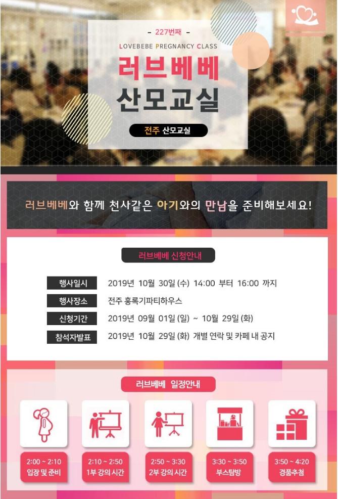 2019-10-30(수) | 14:00 ~ 16:00
